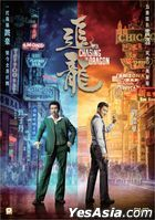 Chasing The Dragon (2017) (DVD) (Hong Kong Version)