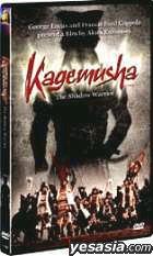 Kagemusha : The Shadow Warrior (Korean Version)