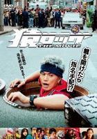 Saru Lock The Movie (DVD) (Normal Edition) (Japan Version)