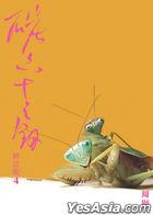 Tan Liu Shi Zhi Jian  Zhong Ding Ban4