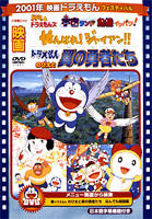 Doraemon the Movie: Nobita to Tsubasa no Yusha Tachi / Ganbare! Gian / Dorami & Doraemons Uchu Land Kiki Ippatsu!! (DVD) (Limited Edition) (Japan Version)