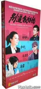Do Not Compel Me To Marry (DVD) (End) (China Version)