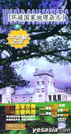 Huan Qiu Guo Jia Di Li Za Zhi - Bu Lie Dian Zhi Lian Vol.1-6 (DVD) (China Version)