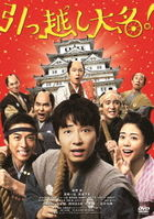 Samurai Shifters (DVD) (Japan Version)
