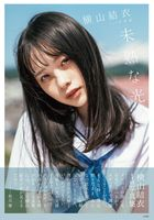 Yokoyama Yui 1st Photobook 'Mijukuna Hikari'