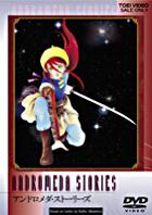 Andromeda Stories (DVD) (Japan Version)