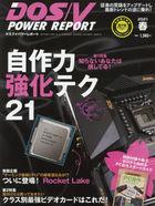 DOS/V Power Report 06705-05 2021