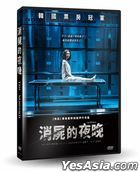 The Vanished (2018) (DVD) (Taiwan Version)