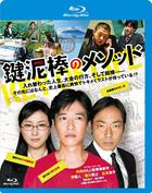 Key of Life (Blu-ray) (Japan Version)