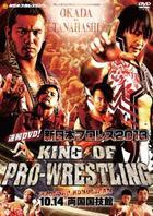 Sokuho DVD! Shin Nihon Pro-Wrestling 2013 KING OF PRO-WRESTLING 10.14 Ryogoku Kokugikan (DVD)(Japan Version)