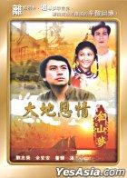 大地恩情 : 金山梦 (DVD) (完) (ATV剧集) (香港版)