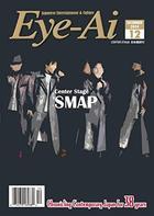 Eye-Ai (2014 Dec) -SMAP (English Magazine)