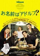 Der Vorname (DVD)(Japan Version)