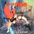 Laputa: Castle in the Sky Image Album Sora kara Futtekita Shojo (Japan Version)
