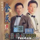 Yu Yin Rao Liang Bu Xiu Ming Qu (Malaysia Version)