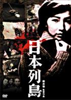 Nihon Retto (DVD) (Japan Version)