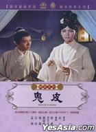 Devil's Skin (DVD) (Taiwan Version)