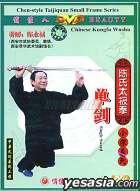 Chinese Kungfu Wushu Chen-style Taijiquan Small Frame Series Single Sword (DVD) (China Version)
