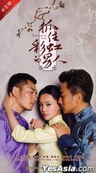 The Cage of Love (2015) (H-DVD) (Ep. 1-34) (End) (China Version)