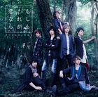 Moshimo Kore ga Koi nara [Type A](SINGLE+DVD) (First Press Limited Edition)(Japan Version)