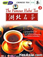 Chinese Tea 2 - The Famous Hubei Tea (DVD) (English Subtitled) (China Version)