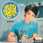 Meng De Shi Jie (Reissue Version)