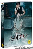 怪談少女 (DVD) (韓國版)