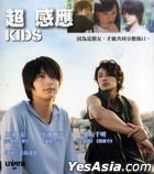 Kids (VCD) (English Subtitled) (Hong Kong Version)