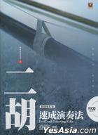 二胡速成演奏法(附CD)(繁體修訂版)