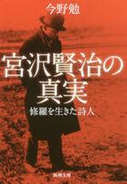 Miyazawa Kenji no Shinjitsu Shura wo Ikita Shijin