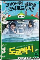 Tokyo Taxi (DVD) (Korea Version)