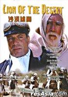Lion Of The Desert (DVD) (Hong Kong Version)