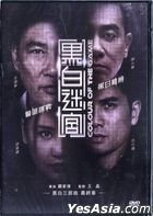 Colour of the Game (2017) (DVD) (Taiwan Version)