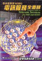 Essential Guide to Telecommunications for SME