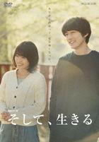 Soshite, Ikiru (DVD Box) (Japan Version)