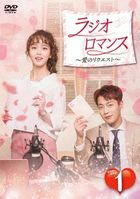 Radio Romance (DVD) (Box 1) (Japan Version)