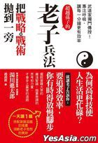 Lao Zi Bing Fa