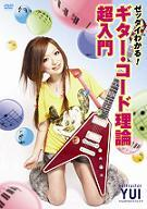 ZETTAI WAKARU!GUITAR CHORD RIRON CHOU NYUUMON (Japan Version)