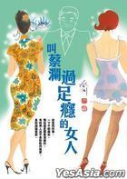 Jiao Cai Lan Guo Zu Yin De Nu Ren