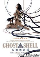 Ghost in the Shell (1995) (DVD) (Digitally Remastered) (Hong Kong Version)