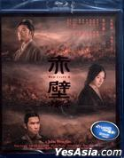 Red Cliff 2 (Blu-ray) (Hong Kong Version)
