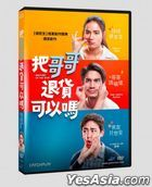 Brother Of The Year (2018) (DVD) (Taiwan Version)