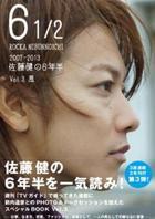 Sato Takeru -6 1/2 - 2007-2013 The 6 and half years of Sato Takeru Vol.3