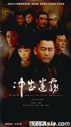 衝出迷霧 (H-DVD) (經濟版) (完) (中国版)