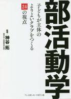 bukatsudougaku kodomo ga shiyutai no yori yoi kurabu o tsukuru nijiyuuyon no shiten kodomo ga shiyutai no yori yoi kurabu o tsukuru 24 no shiten