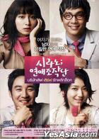Cyrano Agency (2011) (DVD) (Thailand Version)