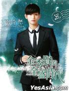 Kim Soo Hyun De Quan Sheng Shi Dai