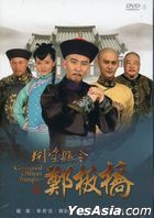 Confused Officer Banqiao (2017) (DVD) (Ep. 1-42) (End) (Taiwan Version)