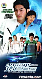 Unlimited Speed (DVD) (End) (China Version)