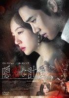 Perfect Proposal (DVD) (Japan Version)